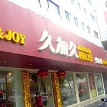 久加久酒博汇连锁(海宁店)
