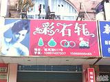 彩石轩(北仑店)