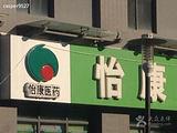 怡康医药超市(汉城南路店)