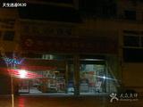 振华量贩超市(蓬莱一店)