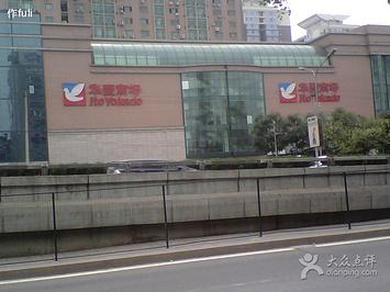 华堂商场(亚运村店)