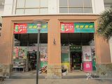 宏城超市(保利林语店)