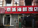 京城海鲜饭店