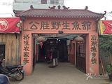 公胜野生鱼馆