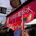 阿义传统古早味凤梨冰(沙鹿店)