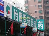 怡康医药超市(明德门店)