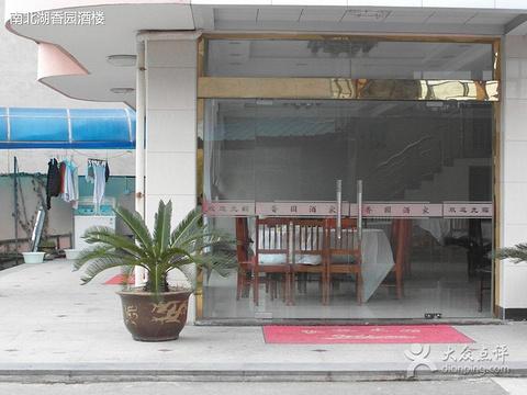香园酒楼(南北湖店)旅游景点图片