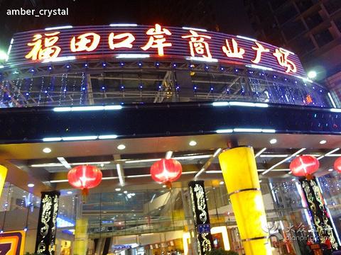 福田口岸商业广场