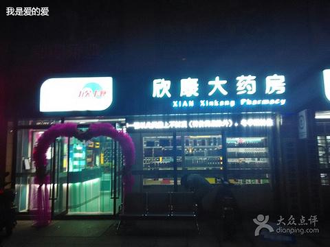 欣康大药房(新医路)旅游景点图片