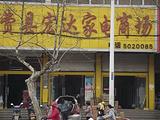 宏达家电商场