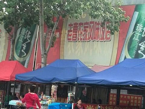 老曹农家风味饭店旅游景点图片