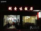 刘壹味饭店