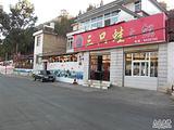 三只蛙田鸡火锅(西山店)
