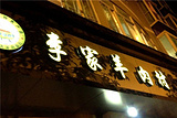 李家羊肉村(武隆县店)