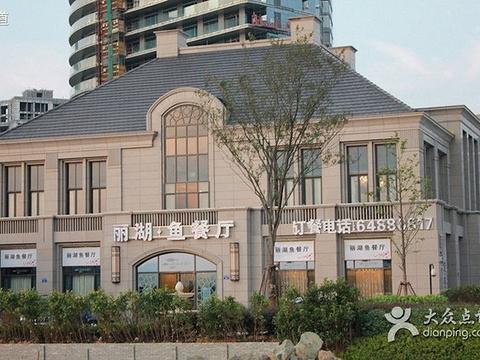千岛湖丽湖鱼餐厅旅游景点图片