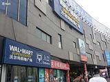沃尔玛(江桥店)