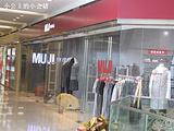 MUJI(华贸店)