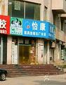 怡康医药超市(纺织城正街店)