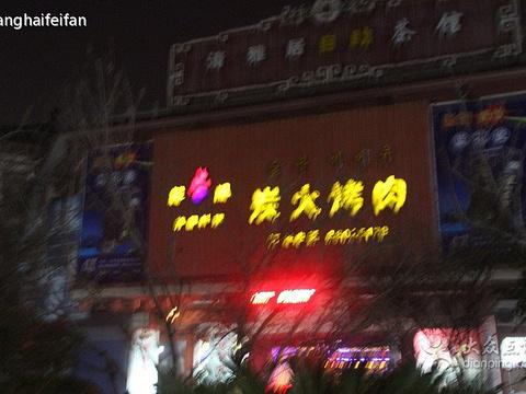 韩风炭火烤肉(天宁寺路店)旅游景点图片