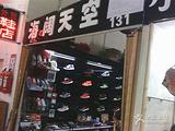 海阔天空外贸鞋店