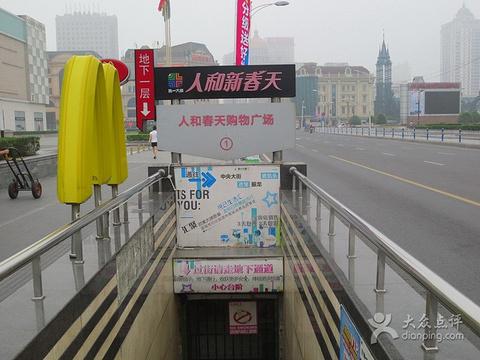 人和春天地下商业街