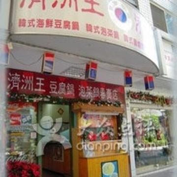 济洲王(精明一街)
