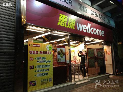 惠康超级市场(天后庙道店)