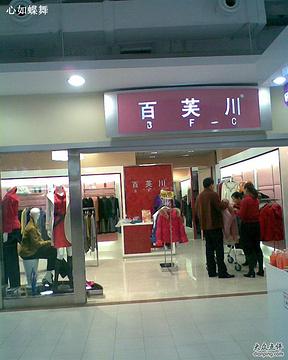 百芙川(福州道乐购店)