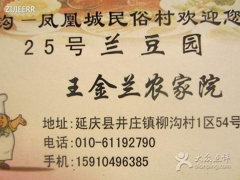火盆锅·豆腐宴