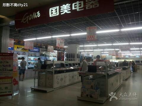 国美电器(金港湾店)