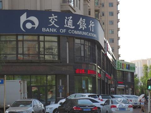 交通银行(离行式 滔搏运动商城)