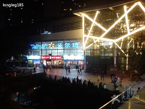 沃尔玛购物广场(华侨城店)