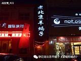 李记老北京羊蝎子(阳城店)