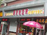 华侨城超市