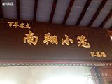 南翔小笼孔庙店
