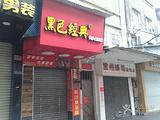 黑色经典长沙臭豆腐(步行街店)