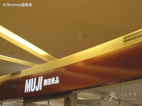 MUJI(王府井百货大楼店)旅游景点图片