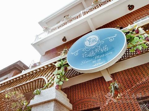 花藤蜗居咖啡旅馆地址,