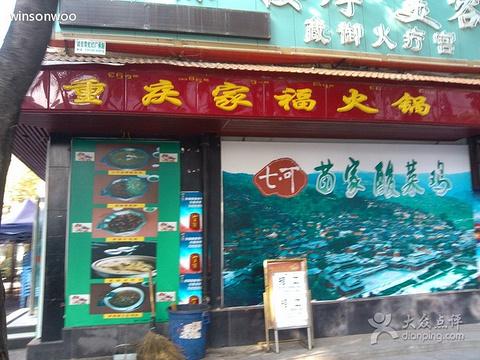 重庆家福火锅旅游景点图片