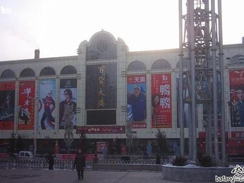 百货大楼旅游景点图片
