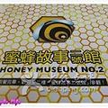 蜜蜂故事2号馆