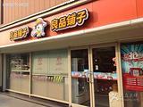 良品铺子(百步亭花园店)
