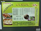 龟兔锅贴铺(沪城环路店)