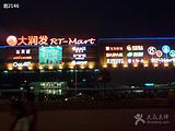 大润发超市(延年路店)