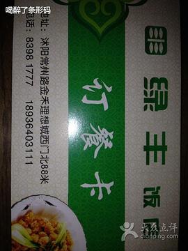 绿丰饭店的图片