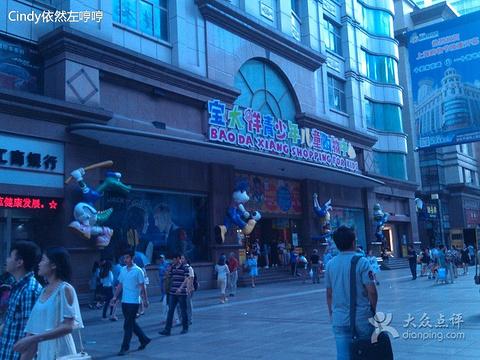 宝大祥青少年儿童购物中心(南京东路店)旅游景点图片