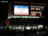 风情港购物中心