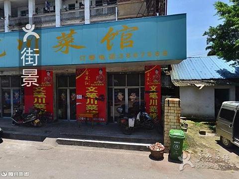 文笔川菜馆