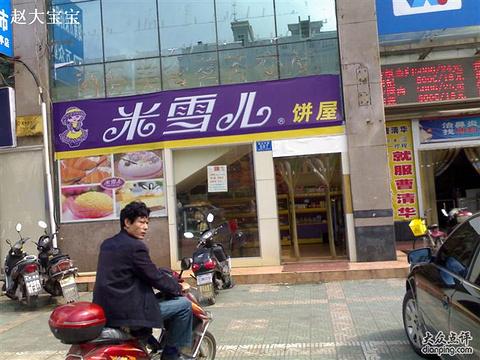 米雪儿饼屋(王公塘店)