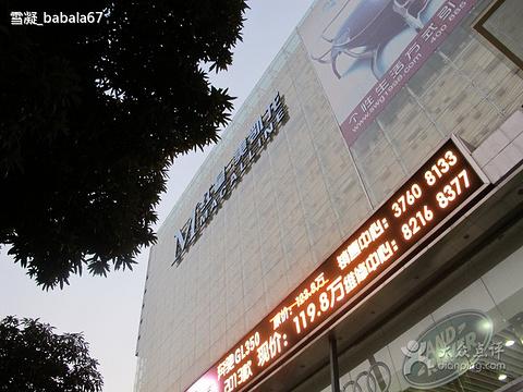 红星美凯龙(广州大道中店)